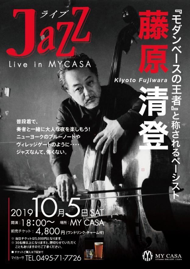 藤原ライブ2019-07-31-1
